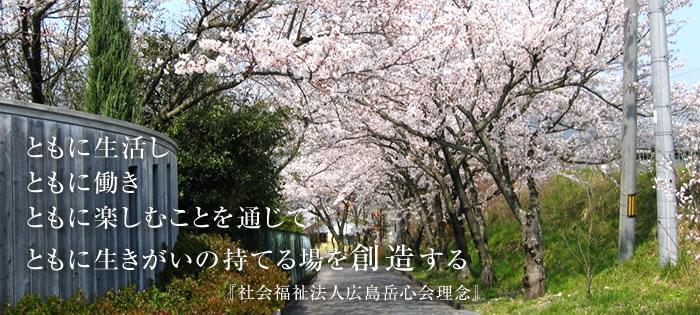 野呂山学園について